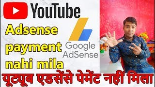 Google Adsense Payment not Received| Youtube Payment not Received