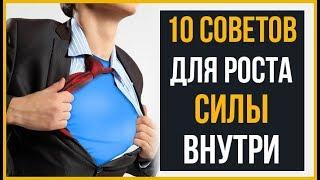 10 Быстрых Советов, Чтобы Повысить Уверенность | RMRS