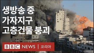 이스라엘, 가자지구 공습… 고층건물 붕괴의 순간  - …