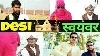 Desi Swayamvar || Bakchodi ki hadd || Desi panchayat || Morna Entertainment