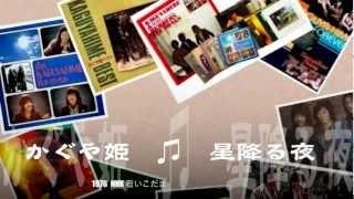 1976年だったと記憶しています。NHKラジオでのかぐや姫解散前の収録ライ...