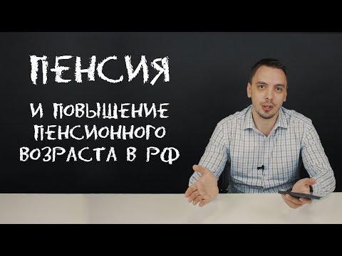 Повышение пенсионного возраста: что теперь? - Дмитрий Черёмушкин