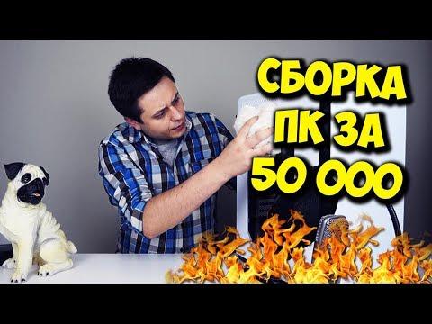 ИГРОВОЙ ПК ЗА 50000 РУБЛЕЙ! / СБОРКА НА INTEL И NVIDIA