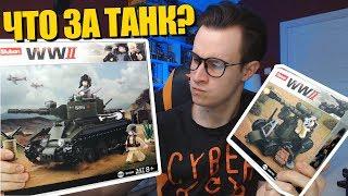 SLUBAN WWII Танк - лучшее военное лего 2019