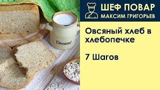 Овсяный хлеб в хлебопечке . Рецепт от шеф повара Максима Григорьева
