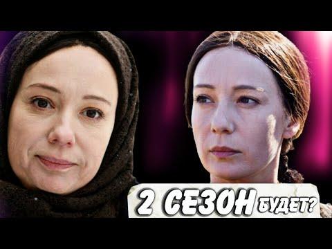 Зулейха открывает глаза 2 сезон 1 серия  анонс будет ли продолжение?