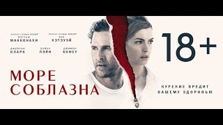 МОРЕ СОБЛАЗНА (2019) - русский трейлер HD - HZ