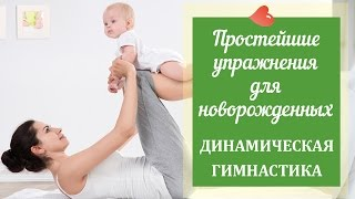 динамическая гимнастика для малышей видео