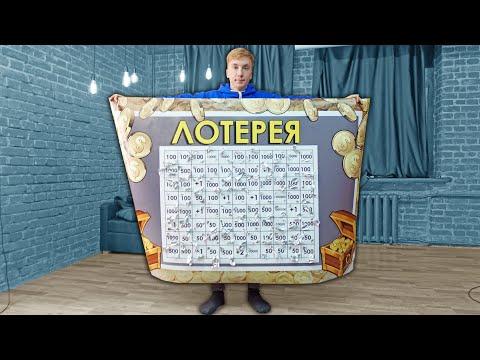 СДЕЛАЛ ЛОТЕРЕЙНЫЙ БИЛЕТ, выиграй 10000 рублей!
