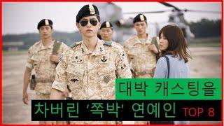 [랭킹투어] 대박 캐스팅을 놓친 쪽박 연예인 TOP 8