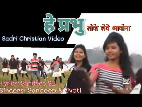 Hey prabhu toke lewe aawona..... sadri nagpuri christian song HD 2018...New
