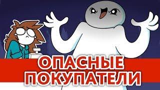 Опасные Покупатели ● Русский Дубляж