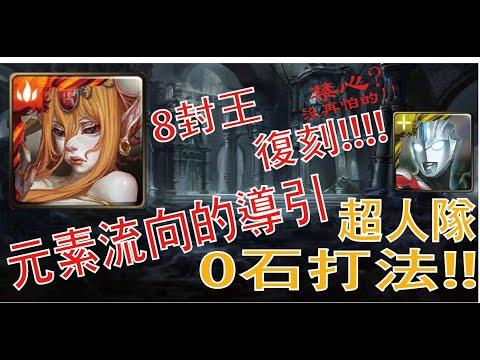 [遊戲]神魔之塔 8封王地獄級復刻!!超人0石輕鬆打法!!#元素流向的導引 - YouTube