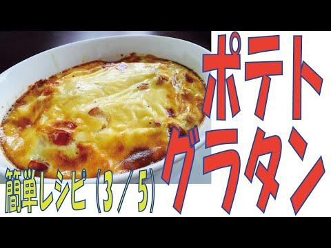 あけみママの簡単レシピ ポテトグラタン 3/5