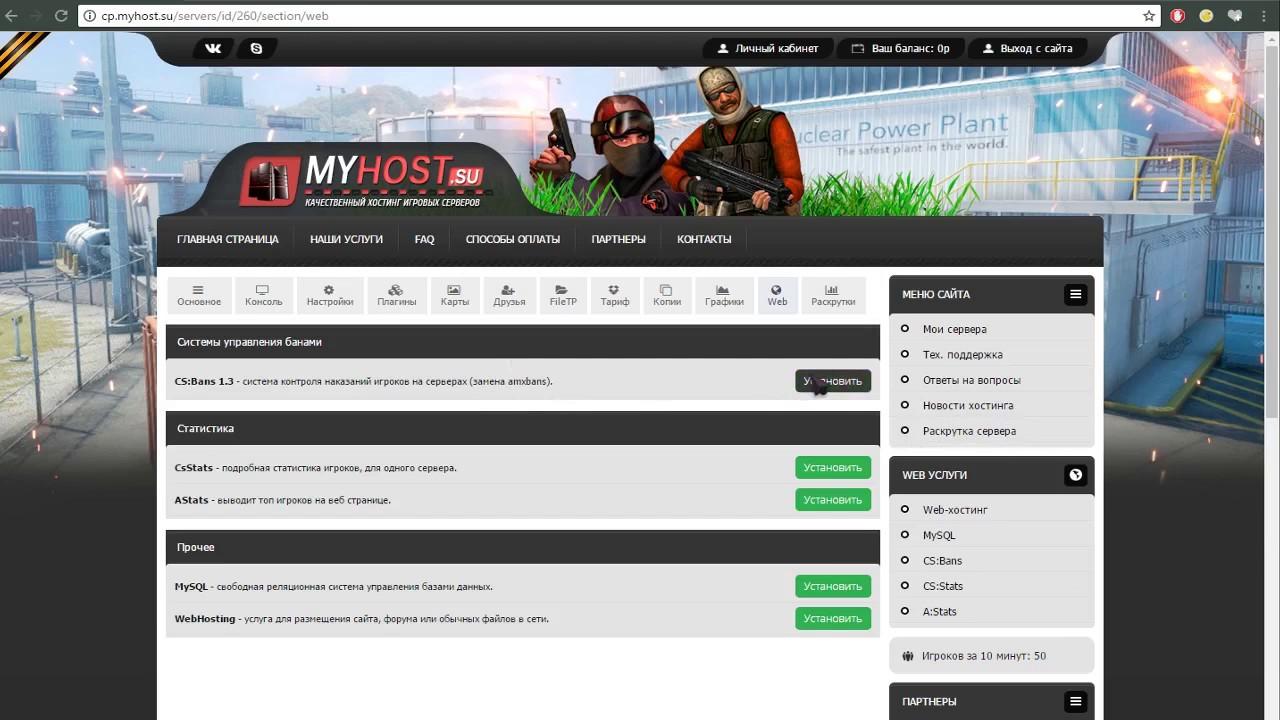 Как установить cs на хостинг сайт магазина интертоп киев