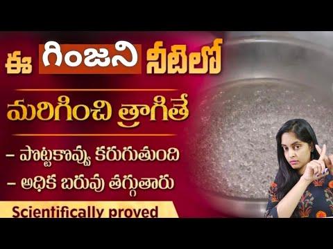15 రోజుల్లో 10 kgs బరువు తగ్గడం ఖాయం / lose Weight Fast in telugu|Weight loss tips in telugu