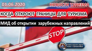 РОССИЯ 2020 Когда откроют границы для туризма МИД о зарубежных направлениях