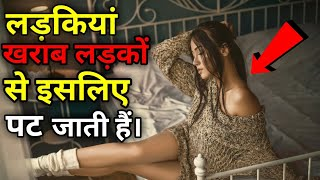 Thats why girls Love bad boys (hindi) | Dating