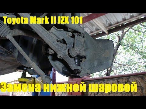 Замена передней нижней шаровой опоры на Toyota Mark II Тойота Марк 2 JZX 101 1998 года