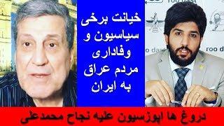 خیانت برخی سیاسیون و وفاداری مردم عراق به ایران، دروغ ها اپوزسیون علیه نجاح محمدعلی _رودست