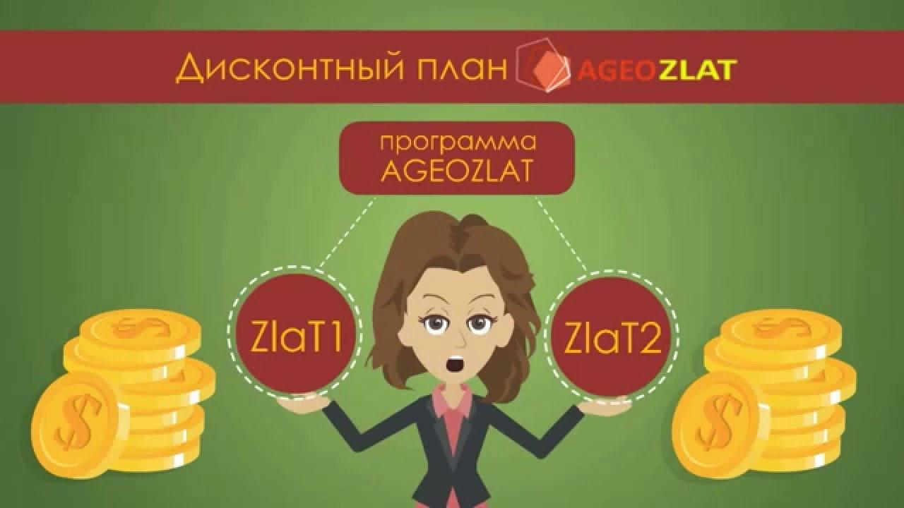 Автозаработок в интернете прога|Супер заработок в Интернете! Программа AGEOZLAT!