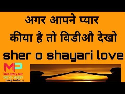 Sher O Shayari Love|love Story Aur Sher-o-shayari