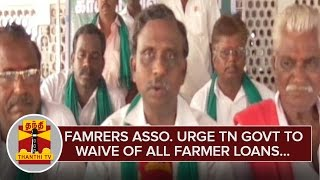 Farmers Associations urge TN Government to waive of All Farmer Loans - Thanthi TV