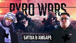 PYRO WARS Битва в амбаре