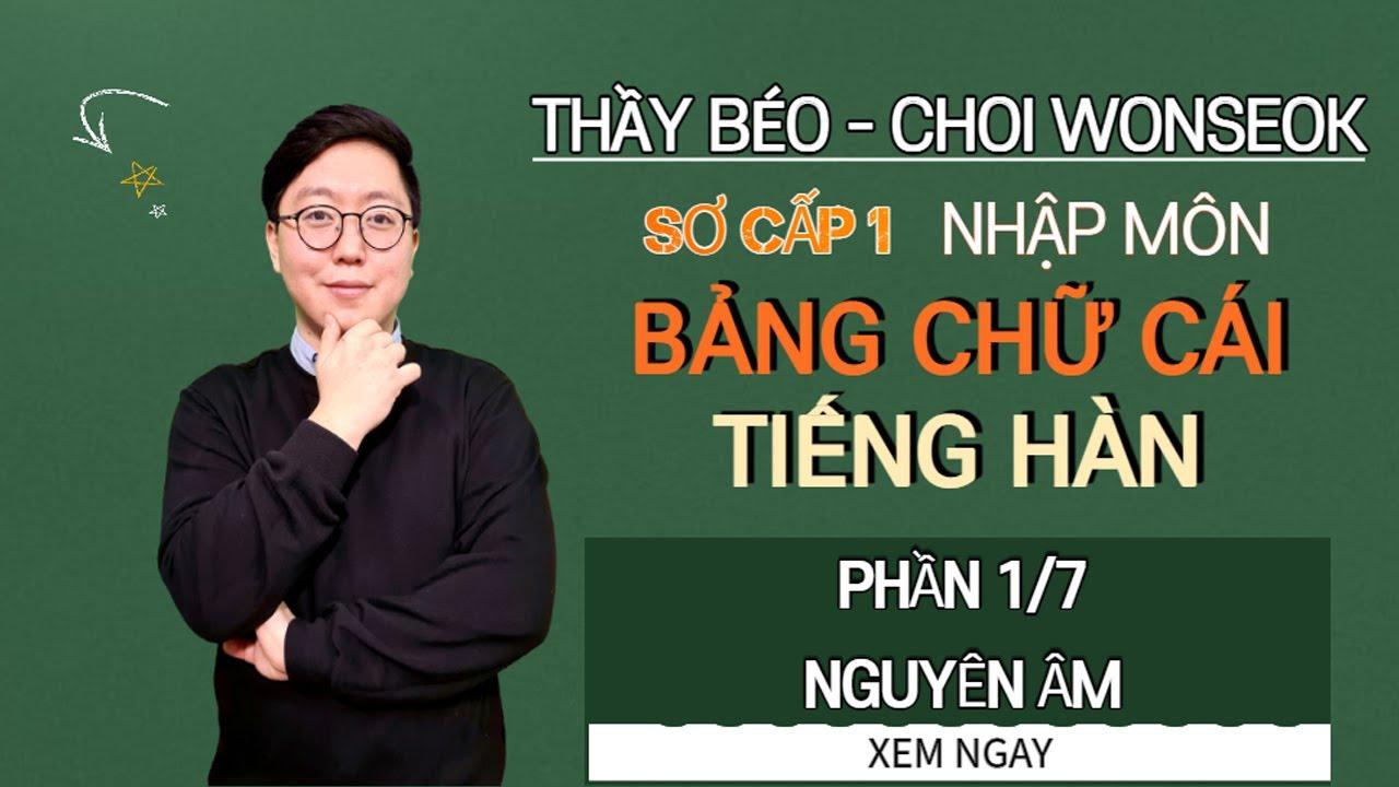 Học Phát âm Bảng chữ cái tiếng Hàn  chính xác với Thầy Giáo Hàn QUốc-  Choi Wonseok – Phần 1