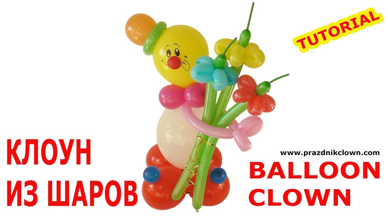 Как сделать клоуна из воздушных шаров фото 59