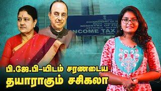 BJP-யே சரணம் – சசிகலாவின் புது ரூட்!