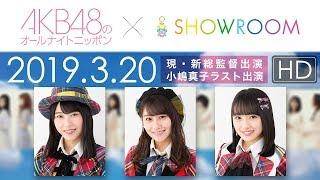 (2019) AKB48のオールナイトニッポン