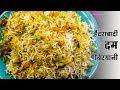 हैदराबादी दम बिरयानी बनाने का तरीका - बिरयानी रेसिपी - Veg Biryani Dum CookingShooking