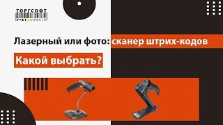 Какой сканер штрих-кодов лучше выбрать? Тестируем сканеры. Торгсофт (2013 г.)