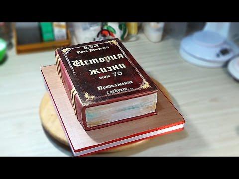 """Торт """"Книга"""" / The Cake Book - Я - ТОРТодел!"""