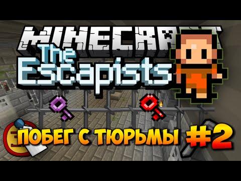скачать прохождение карты для майнкрафт the escapists 2 часть #5