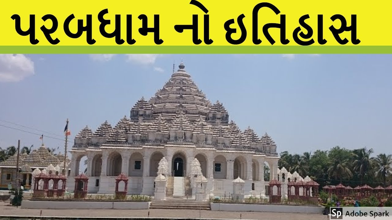 પરબધામ નો ઇતિહાસ ।। History of Parab dham || Junagadh Pir || Gujarati
