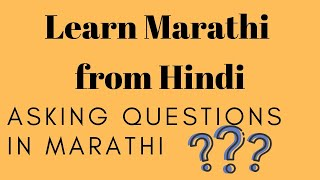 Asking Question in Marathi.मराठी प्रश्न  : Learn marathi from Hindi