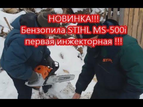 Новинка !!!  Бензопила STIHL MS 500i ИНЖЕКТОР