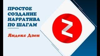 Создание простого нарратива на канале Яндекс Дзен по шагам