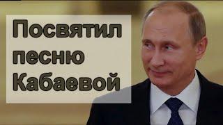 🔥Путин посвятил песню Алине Кабаевой 🔥 Пугачева в ШОКЕ 🔥  Аскер Заде и жена Медведева 🔥