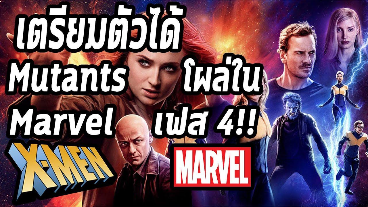 เหล่า X-men จะมาโผล่ใน MCU ยังไง? - Comic World Daily