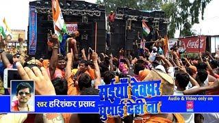 Sawan के दुशरे Somwaar सावन का मजा Shiv Bhajan New Bhole DJ Song 2018 हरिशंकर प्रसाद