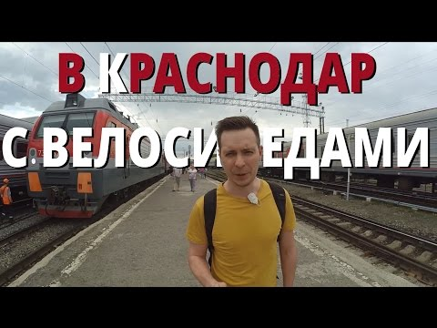 Переезд в Краснодар или как перевезти велосипеды в поезде