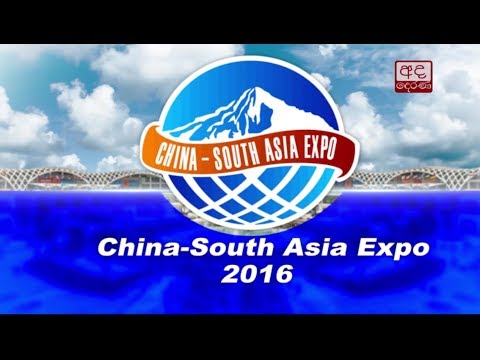 CHINA SOUTH ASIA EXPO 2016 | Special Programme