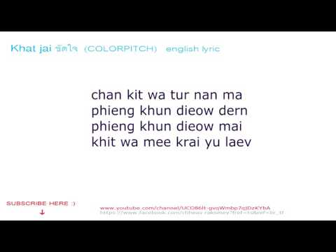 khat jai ขัดใจ english lyric COLORPITCH