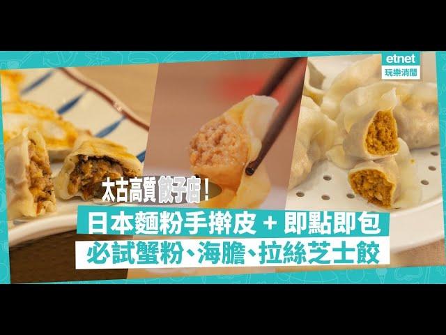 高質餃子店登陸太古!必試人氣蟹粉、海膽、黑松露、拉絲芝士餃!日本麵粉手擀皮、即點即包皮薄餡靚!