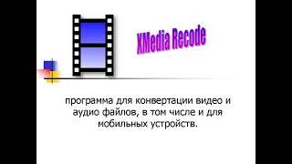 Конвертер XMedia Recode программа для преобразования файлов(Конвертер XMedia Recode - программа для преобразования аудио- и видео-файлов различных форматов. Имеет несложный..., 2012-07-22T13:17:38.000Z)