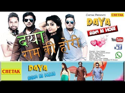 ✓Daya Ram Ki Hori |  दया राम की होरी | Haryanvi DJ Song 2016 | Vijay Varma | | Raju Punjabi