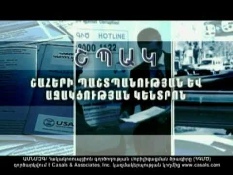 Anti-Corruption Centers in Armenia (in Armenian)